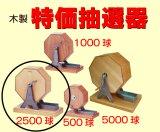 高級タイプ【木製抽選器2500球用】ガラポン抽選機 抽選機  福引ガラガラ抽選器