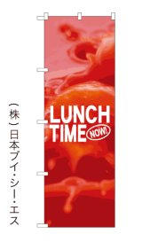 【LUNCH TIME】のぼり旗