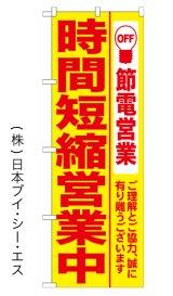 【時間短縮営業中】のぼり旗