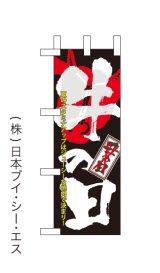 【牛の日】ミニのぼり旗(受注生産品)