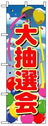 【大抽選会】フルカラーのぼり旗