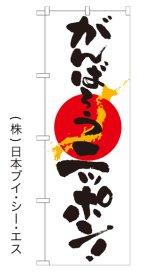 【がんばろうニッポン!】のぼり旗