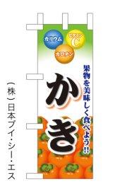 【かき】ミニのぼり旗(受注生産品)