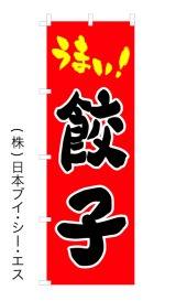 【うまい餃子】ギョーザオススメのぼり旗