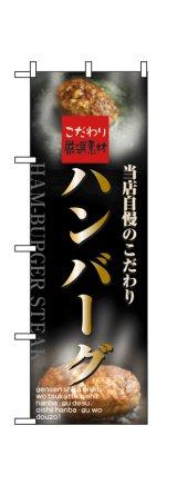 【ハンバーグ】のぼり旗
