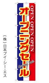 【オープニングセール】ロングのぼり旗 W600×H2600mm
