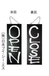 【OPEN/CLOSE・縦】木製サインブラックバージョン(中)