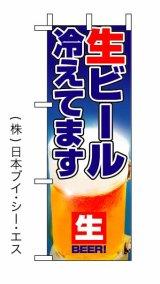 【生ビール冷えてます】ミニのぼり旗