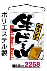【生ビール】既製吊旗