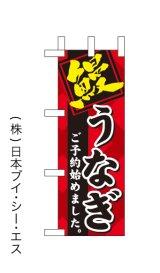 【うなぎ】ミニのぼり旗(受注生産品)