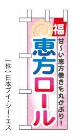 【恵方ロール】ミニのぼり旗