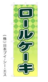 【ロールケーキ】オススメのぼり旗