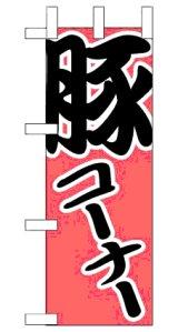 【豚コーナー】限定超特価ミニのぼり旗・台付(在庫限り)