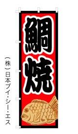 【鯛焼】オススメのぼり旗