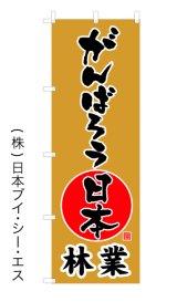 【がんばろう日本林業】オススメのぼり旗