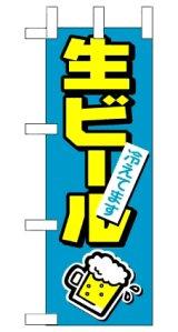 【生ビール】ミニのぼり旗