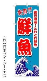 【網元直送 鮮魚】オススメのぼり旗