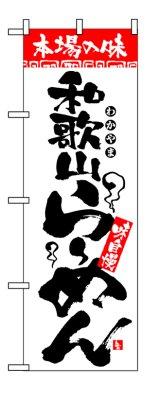 【和歌山らーめん】のぼり旗