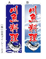 【川魚料理】オススメのぼり旗