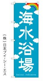 【海水浴場】のぼり旗