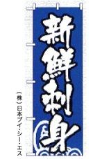 【新鮮刺身】のぼり旗