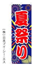 【夏祭り】オススメのぼり旗
