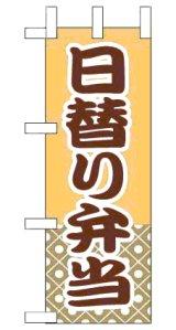 【日替り弁当】ミニのぼり旗