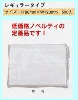 ポケットティッシュ8W(無地)500入(1個あたり@6.4円)税別