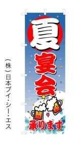 【夏宴会】オススメのぼり旗