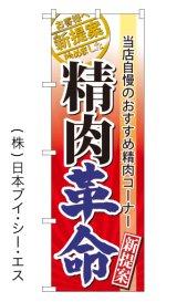【精肉革命】のぼり旗