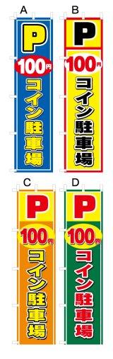 【100円コイン駐車場】オススメのぼり旗
