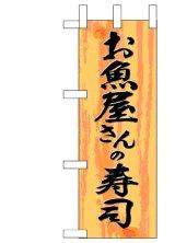 【お魚屋さんの寿司】ミニのぼり旗