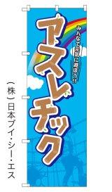 【アスレチック】のぼり旗