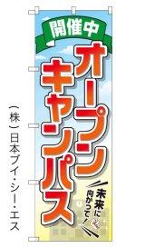 【オープンキャンパス開催中】のぼり旗