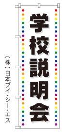 【学校説明会】のぼり旗