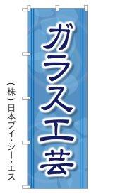 【ガラス工芸】のぼり旗
