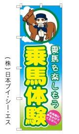 【乗馬体験】のぼり旗