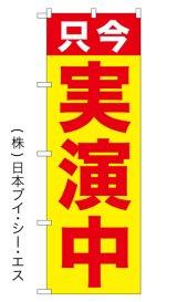 【只今実演中】のぼり旗