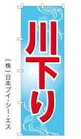【川下り】のぼり旗