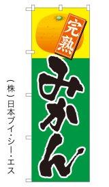 SALE限定品【完熟 みかん】特価のぼり旗