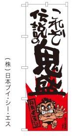 【これぞ伝説の鬼盛】のぼり旗