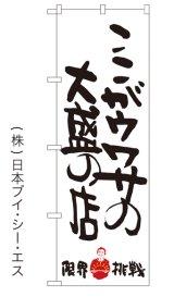 【ここがウワサの大盛の店】のぼり旗