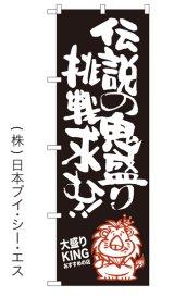 【伝説の鬼盛り挑戦求む!!】大盛のぼり旗