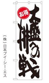 【大盛への挑戦】のぼり旗