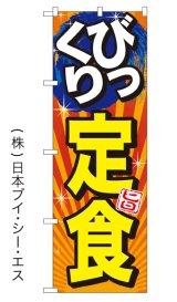 【びっくり定食】のぼり旗
