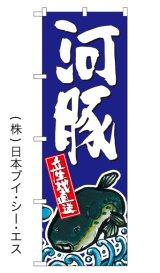 【河豚】特価のぼり旗