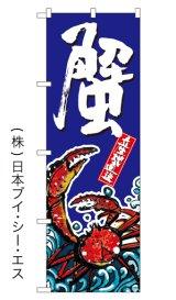 【蟹】特価のぼり旗