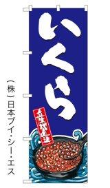 【いくら】特価のぼり旗