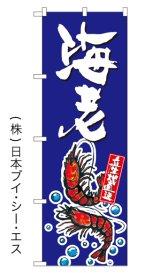 【海老】特価のぼり旗
