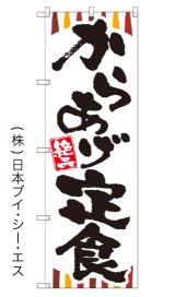 【からあげ定食】のぼり旗